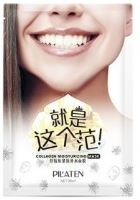 Pilaten Collagen Moisturizing Mask 30ml